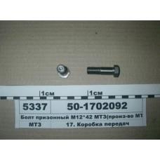 Болт призонный М12х42 (покупн. МТЗ)